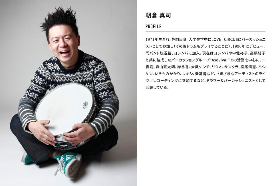 Shinci Asakura