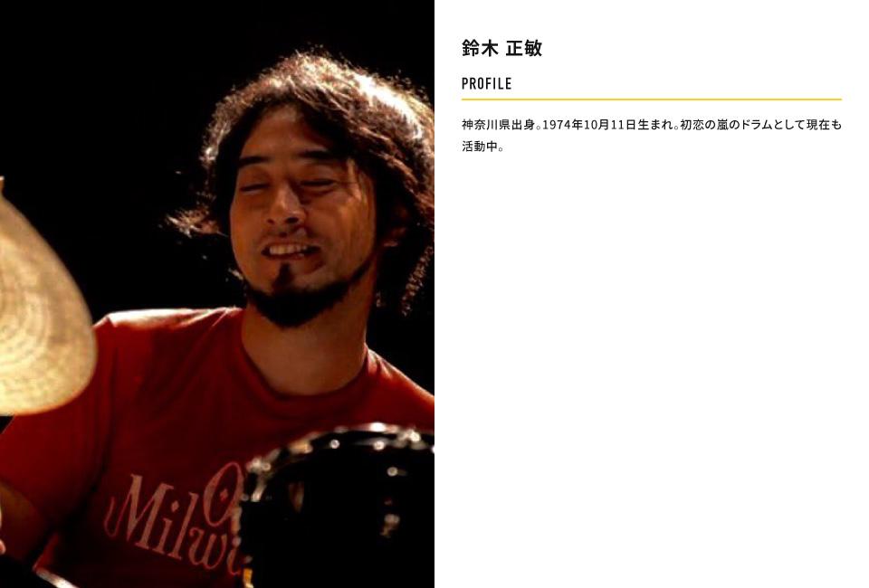 Suzuki Masatoshi