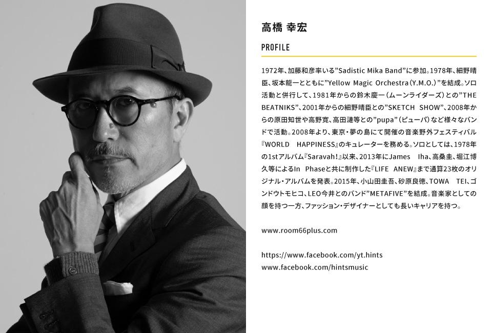 Yukihiro Takahashi
